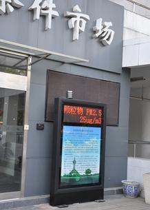 PM2.5远程监测及本地显示系统